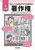 やさしくわかるデジタル時代の著作権【3生活編】