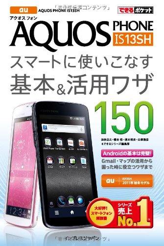 できるポケット au AQUOS PHONE IS13SH スマートに使いこなす基本&活用ワザ 150
