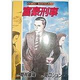 富豪刑事 / 筒井 康隆 のシリーズ情報を見る