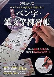 ワンランク上の美文字が書ける!!  極める!  ペン字・筆文字練習帳 (COSMIC MOOK)