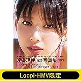 欅坂46 渡邉理佐 1st写真集 「無口」【Loppi・HMV限定カバー版】