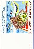 ヘビイチゴ・サナトリウム (ミステリ・フロンティア)