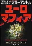 ユーロマフィア〈下〉 (新潮文庫)