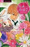 カヲルくんと花の森(2) (フラワーコミックス)