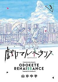 戯けてルネサンス(3) (ヤングキングコミックス)