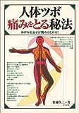 人体ツボ痛みをとる秘法—ゆがみを治せば痛みはとれる!