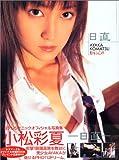 小松彩夏 日直 日テレジェニック2004