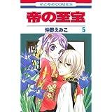 帝の至宝 第5巻 (花とゆめCOMICS)