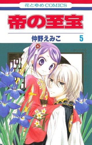 帝の至宝 第5巻 (花とゆめCOMICS)の詳細を見る