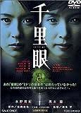 千里眼[DVD]