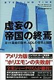 虚妄の帝国の終焉 ネット革命の旗手、AOLの栄光と挫折