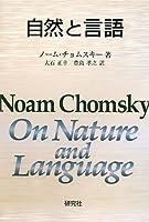 自然と言語 On Nature and Language
