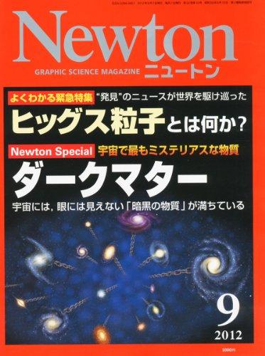 Newton (ニュートン) 2012年 09月号 [雑誌]の詳細を見る