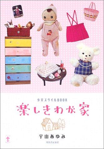 楽しきわが家—少女スタイルBOOK (らんぷの本)