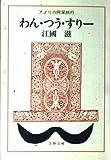 わん・つう・すりー―アメリカ阿呆旅行 (文春文庫)