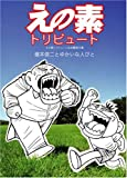 えの素トリビュート / 榎本 俊二 のシリーズ情報を見る