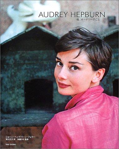 AUDREY HEPBURN—母、オードリーのこと