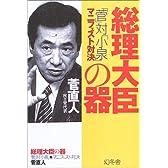 総理大臣の器―「菅」対「小泉」マニフェスト対決