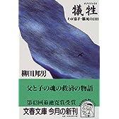 犠牲(サクリファイス)―わが息子・脳死の11日 (文春文庫)