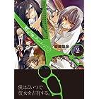 断裁分離のクライムエッジ 2 (MFコミックス アライブシリーズ)