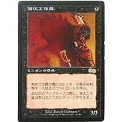 マジック:ザ・ギャザリング MTG 潜伏工作員 (日本語) (特典付:希少カード画像) 《ギフト》
