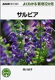 サルビア (NHK趣味の園芸・よくわかる栽培12か月シリーズ)
