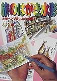 旅のはがき水彩―水筆ペンで描くはがき絵編 (ビジョン入門シリーズ) 画像