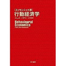 〔エッセンシャル版〕行動経済学 (早川書房)