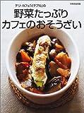 デリ・カフェ「イデアル」の野菜たっぷりカフェのおそうざい (別冊家庭画報) 画像