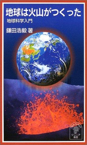 地球は火山がつくった―地球科学入門 (岩波ジュニア新書 (467))の詳細を見る