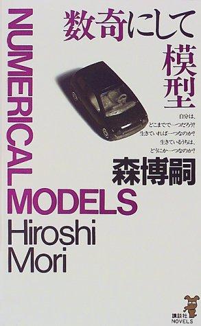 数奇にして模型 (講談社ノベルス)の詳細を見る