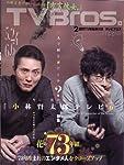TV Bros (テレビブロス) 2014年5月24日号 [雑誌]