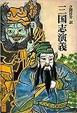 三国志演義 上 (奇書シリーズ 2)