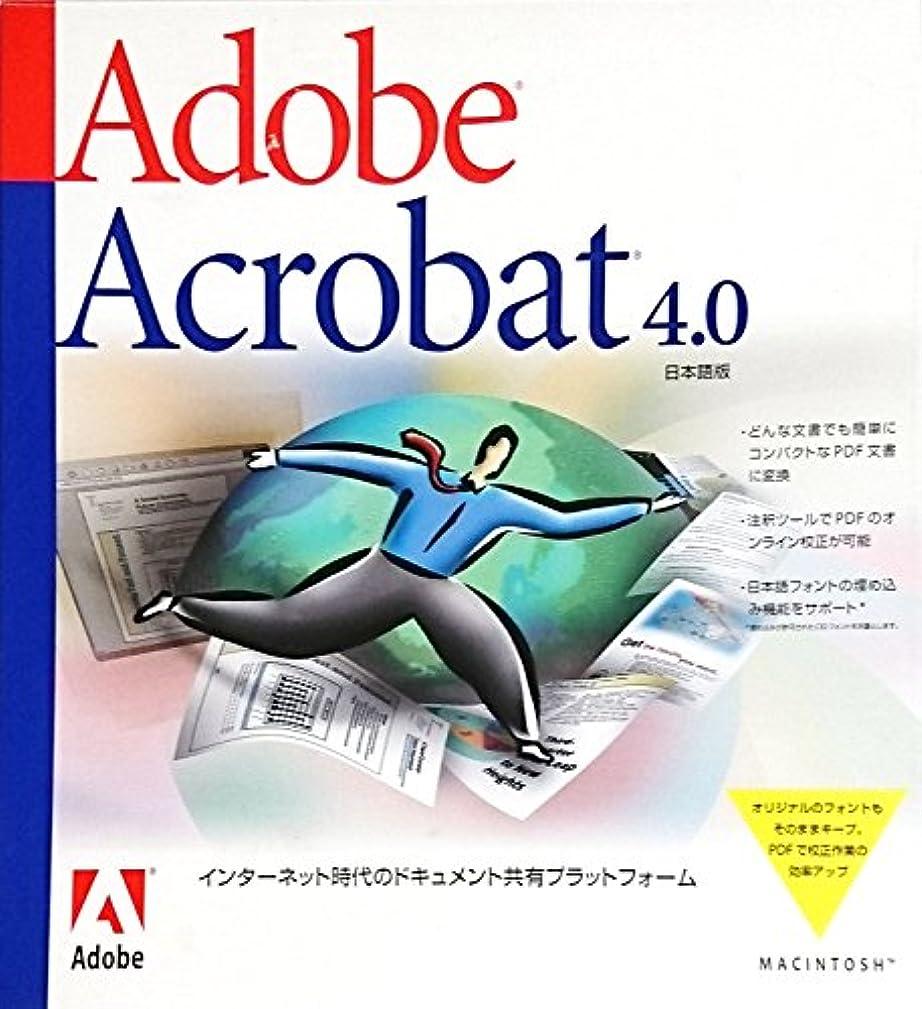 ベッド他の場所待ってAdobe Acrobat 4.0 日本語版 Macintosh