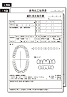 A5版 2枚複写 (医院名入れ) 歯科技工指示書 10冊(1冊50組)