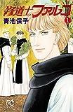 修道士ファルコ 1 (プリンセス・コミックス)