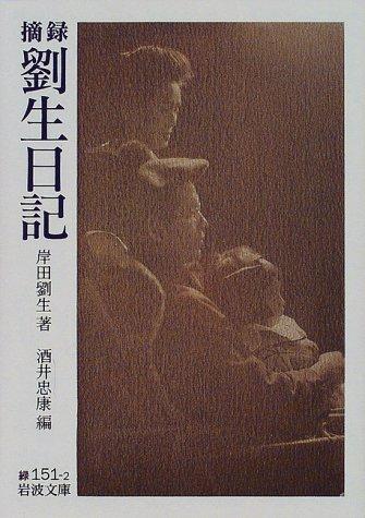 摘録劉生日記 (岩波文庫)の詳細を見る