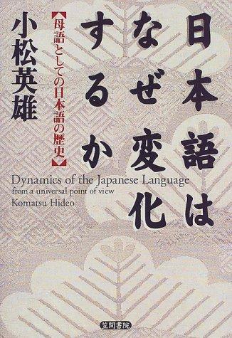 日本語はなぜ変化するか―母語としての日本語の歴史の詳細を見る