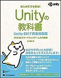 Unityの教科書 Unity 2017完全対応版  2D&3Dスマートフォンゲーム入門講座