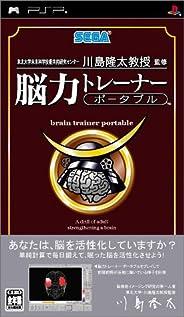 東北大學未來科學技術共同研究センター 川島隆太教授 監修 脳力トレーナー ポータブル - PSP