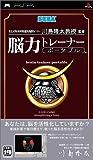 東北大学未来科学技術共同研究センター 川島隆太教授 監修 脳力トレーナー ポータブル - PSP