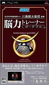 東北大学未来科学技術共同研究センター 川島隆太教授 監修 脳力トレーナー ポータブル