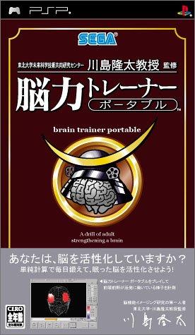{PSP}脳力トレーナー ポータブル 20051020
