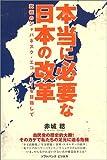 本当に必要な日本の改革  究極のジャパネスク・エコノミーを目指して     ソフトバンクビジネス