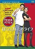 ぼくのプレミアライフ フィーバーピッチ [DVD]