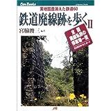 鉄道廃線跡を歩く〈2〉JTBキャンブックス