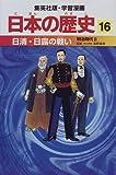 日清・日露の戦い―明治時代〈2〉 (学習漫画 日本の歴史)