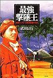 最強撃墜王―零戦トップエース西沢広義の生涯