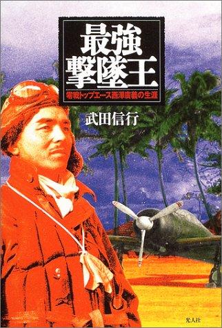 最強撃墜王―零戦トップエース西沢広義の生涯の詳細を見る