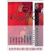エクスタシィ―大人の恋の物語り